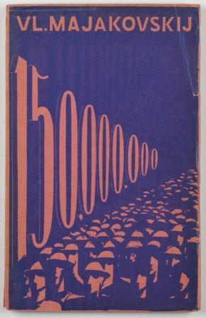 Линогравюра Mašek - 150.000.000