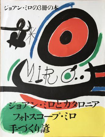 Нет Никаких Технических Miró - Affiche pour l' exposition de 3 livres de Joan Miro a Osaka: Joan Miro y Catalunya, Les Esencias de la Terra et Ma de Proverbis
