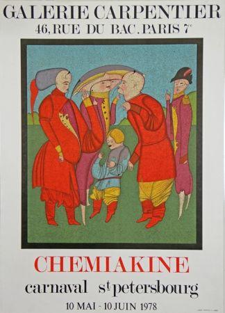 Литография Chemiakin - Gal Carpentier Carnaval de St Petersbourg