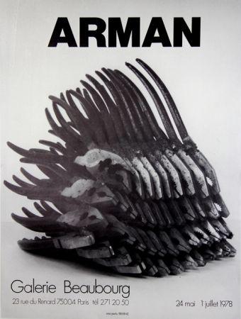 Гашение Arman - Galerie Beaubourg