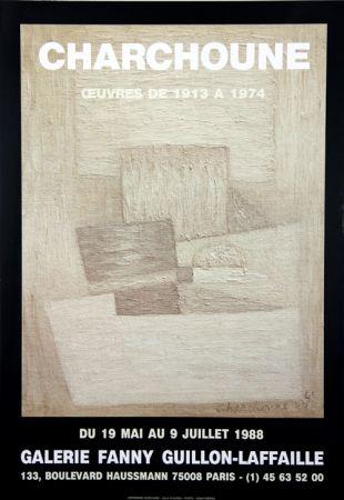 Гашение Charchoune - Galerie Fanny Guillon Lafaille
