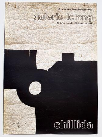 Гашение Chillida - Galllery  Francis  Lelong