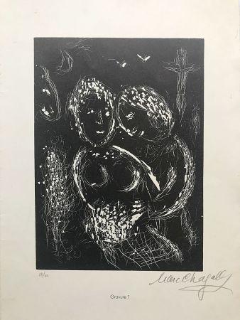 Линогравюра Chagall - Il y a là-bas aux aguets une croix (1984)