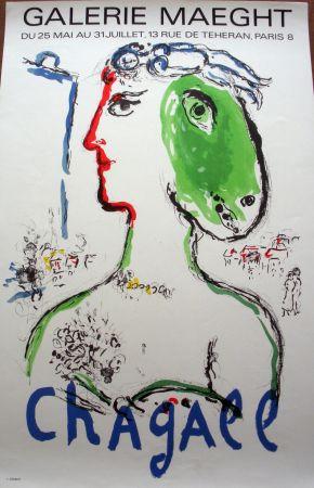 Литография Chagall - L'artiste Phénix
