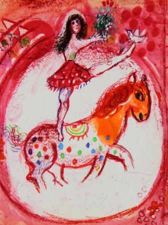 Гашение Chagall - Le Cirque D'izis L'ecuyere
