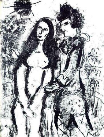 Литография Chagall - Le Clown Amoureux M. 394