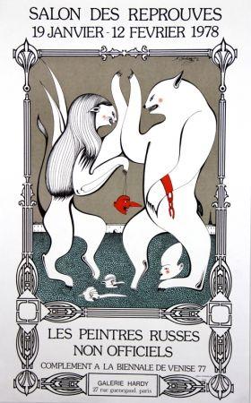 Литография Chemiakin - Les Peintres Russes Galerie Hardy