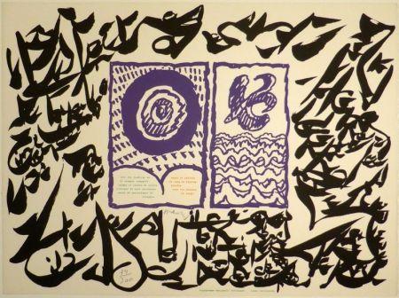 Литография Dotremont - Linolog I