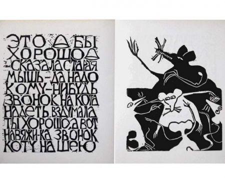 Иллюстрированная Книга Brancaforte - Myshi (Mice)