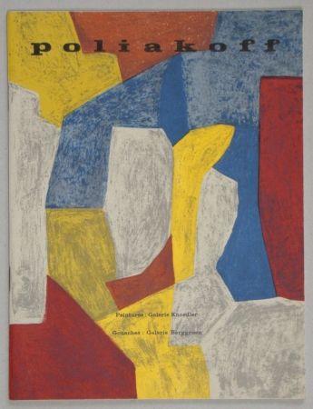 Иллюстрированная Книга Poliakoff - Oeuvres récentes
