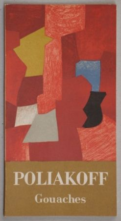 Иллюстрированная Книга Poliakoff - Poliakoff Gouaches