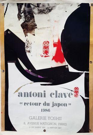 Гашение Clavé - Retour Du Japon