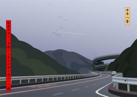 Многоэкземплярное Произведение Opie - View of loop bridge seen from route 41